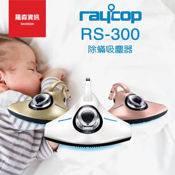 【贈按摩枕】Raycop RS300 RS-300J 除蹣機 塵蹣機 吸塵器 手持 雷剋蹣 群光公司貨