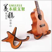 全館83折木質ukulele尤克里里支架子小提琴免打孔家用可拆卸烏克麗麗琴架