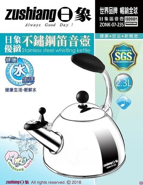 淘禮網 ZONK-07-23S 日象 2.3L優緻不鏽鋼笛音壺