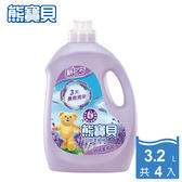 箱購 熊寶貝衣物柔軟精舒恬薰衣草香 3.2Lx4/瓶
