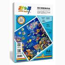 Color-Dance 彩之舞 HY-A09 A4+ 高彩噴墨專用紙–防水 150g 100張/包
