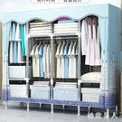 簡易布衣柜布藝鋼管加粗加固衣柜簡約現代經濟型組裝衣櫥收納柜TA4570【極致男人】