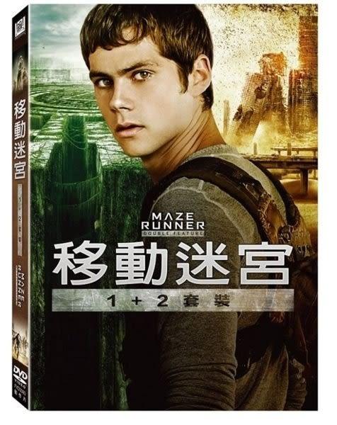 移動迷宮 1-2 套裝 DVD (購潮8) 4710756370932