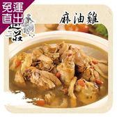 元進莊 麻油雞(1200g/份,共兩份)【免運直出】