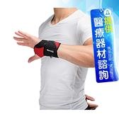 來而康 WELL-DAY 晶晏 動力式熱敷 石墨烯溫控熱敷(護腕) WD-GH322 贈暖暖包2片