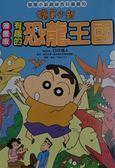 (二手書)蠟筆小新趣味百科叢書10 蠟筆小新漫畫版 有趣的恐龍王國 (全)