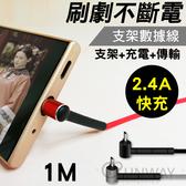 追劇支架線 傳輸充電線 2.4A 快充線 彎頭 1M 編織線 不纏繞 手機 平板 通用款 安卓 蘋果