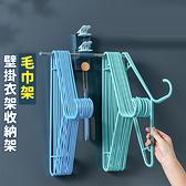 台灣現貨 北歐風壁掛不鏽鋼衣架收納架 衣夾整理架 置物架 洗衣用品 【CUA076】收納女王