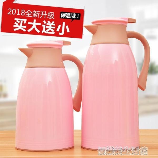 買大送小保溫水壺熱水瓶保溫壺家用暖壺熱水壺保溫瓶暖水壺茶瓶