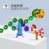 雪花片 字母雪花片玩具320片裝積木拼插玩具3-6周歲塑料拼裝兒童玩具 1色