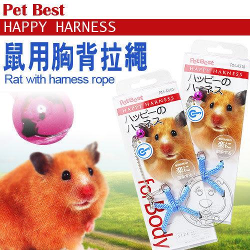 【zoo寵物商城】PET BEST》PM-A310寵物鼠用胸背拉繩