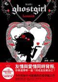 (二手書)鬼女孩(3):Lovesick