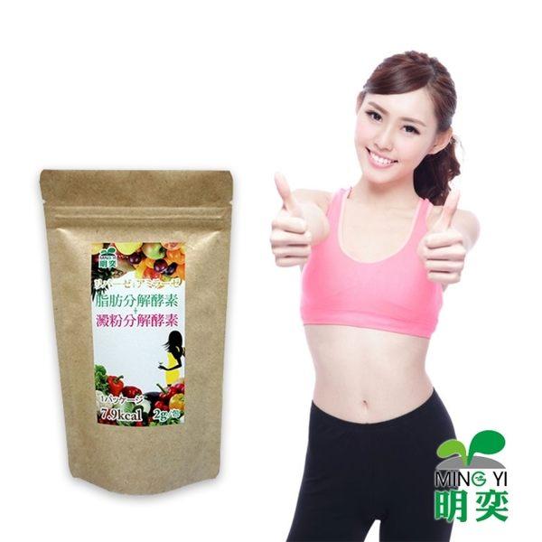 【明奕】脂肪分解酵素+澱粉分解酵素(15包X1袋)