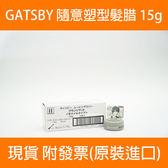 GATSBY 隨意塑型髮腊【迪寶生活館】