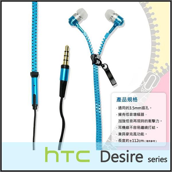 ◆拉鏈型 入耳式耳機/麥克風/HTC Desire EYE/816 A5/816G/820/820S/826/526/620/626/626G/728/mini