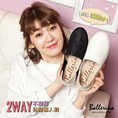 Ballerina-蕾絲萊卡兩穿防磨休閒懶人鞋