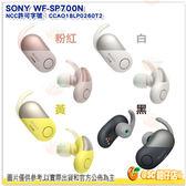 附充電收納盒 SONY WF-SP700N 降噪無線耳機 公司貨 免持通話 防潑水 NFC 藍芽 入耳式