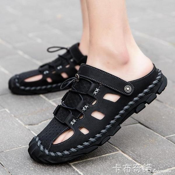 涼鞋男夏季新款兩用包頭開車潮流沙灘洞洞鞋室外穿涼拖鞋 卡布奇诺