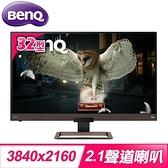 【南紡購物中心】BenQ EW3280U 32型 4K類瞳孔影音護眼螢幕