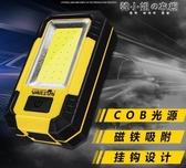 工作燈汽修維修檢修修車磁鐵led強光超亮充電戶外手持照明手電筒 韓小姐