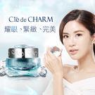 Cle de CHARM 珂麗薔朵 鑽白光透無瑕霜 30g 乳霜/素顏霜 ◆86小舖 ◆