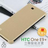 E68精品館 贈貼HTC ONE E9 PLUS/E9+ 炫彩 原廠款 點陣 洞洞 智能 來電 立顯 保護套 皮套 軟殼