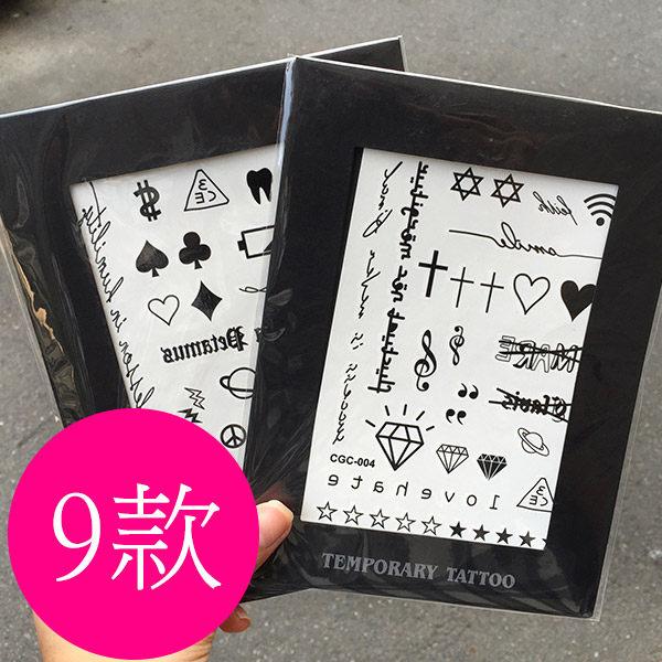 帶包裝刺青貼紙 tattoo紋身貼紙 歐美韓國可愛塗鴉 轉印貼紙 一張 共9款 CN 魔髮樂Mofalove