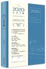 2020占星手帳:一手掌握十二星座全年運勢(內含新月、滿月、日月食、月空時間、行...