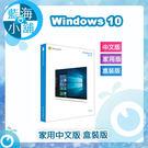Windows Home 10 中文家用版盒裝-USB