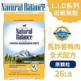 *KING*Natural Balance 低敏無榖馬鈴薯鴨肉全犬配方(原顆粒)26LB【63030】‧犬糧