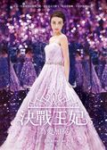 (二手書)決戰王妃(5):為愛加冕