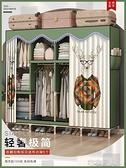 簡易衣柜布藝實木組裝布衣柜子出租房家用臥室收納掛衣櫥現代YJT 【快速出貨】