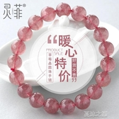 手串-天然草莓晶手鍊女紅草莓晶鴿血紅轉運單圈原石粉色水晶 現貨快出