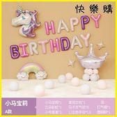 派對氣球 寶寶周歲生日布置氣球套餐兒童生日派對卡通字母鋁膜氣球