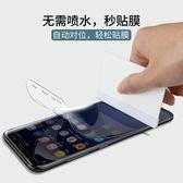 熒幕保護貼三星s9鋼化膜軟note8全屏曲面s8plus前后貼膜s8 手機水凝膜s7edge