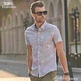 男裝時尚潮牌 修身短袖襯衣 歐美青年個性印花襯衫男    蜜拉貝爾