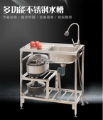 廚房不銹鋼支架盆水槽雙槽帶水斗池盆架洗菜洗臉洗碗操作臺面架子 交換禮物 YXS