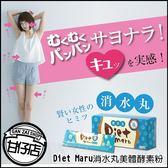 日本 榮進製藥 Diet Maru 消水丸美體酵素粉10入 甘仔店3C配件