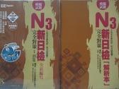 【書寶二手書T4/語言學習_ZAO】新日檢N3完全對策-5回模擬試題_文化大學日本語文學系_無附光碟