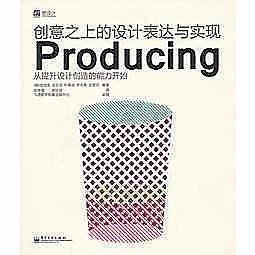 簡體書-十日到貨 R3Y【VIP創意之上的設計表達與實現Producing(全綵)】 9787121172250 電子工業