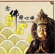 南無觀世音菩薩 念佛靜心曲1 CD (音樂影片購)