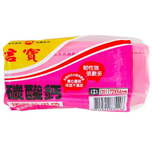 【吉寶】20L (中) 碳酸鈣環保垃圾袋