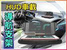 送導航底座 汽車HUD抬頭顯示器 手機投...