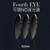 御彩數位@Fourth EYE可調ND減光鏡超薄鏡框過濾光線ND2-ND400 82mm