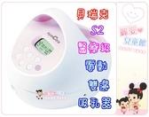 麗嬰兒童玩具館~韓國第一大品牌-SpeCtra貝瑞克S2醫療級電動雙邊吸乳器