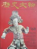 【書寶二手書T3/雜誌期刊_FFP】歷史文物_168期_信仰與創作印象