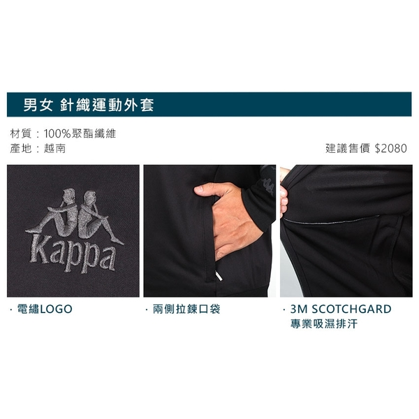 KAPPA 男女針織運動外套(免運 運動 上衣 路跑 慢跑 3M 吸濕排汗≡體院≡ 3115H8W-A0D