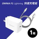 【限時特賣 全台唯一雙MFI認證快充組】 ADAM 亞果元素 OMNIA F1 Lightning 極速快充組 (白)