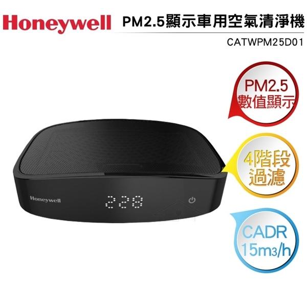 Honeywell PM2.5顯示車用空氣清淨機 CATWPM25D01