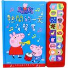 《 Peppa Pig 》粉紅豬小妹 熱鬧的一天有聲書 / JOYBUS玩具百貨